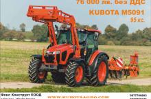 Kubota M5091